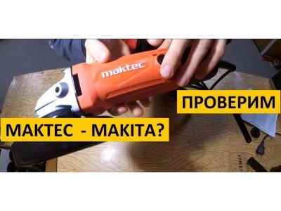 Обзор дешевой УШМ Makita MT963. Серия MAKTEC.